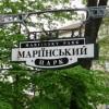 Мариинскиий парк:  отдохните душой и насладитесь панорамой Киева!