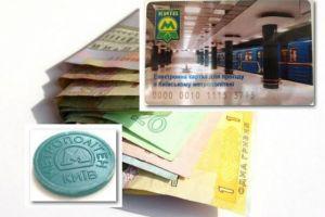 Стоимость проезда в метрополитене Киева