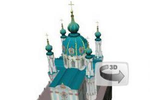 3D модель Киевской Андреевской церкви