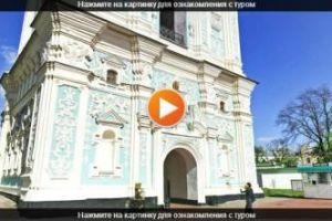 Виртуальная экскурсия в Собор Святой Софии Киева