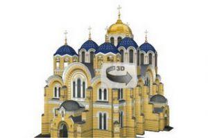 3-D модель Владимирского собора в Киеве