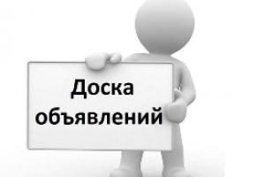 Квартиры посуточно на доске объявлений Киева