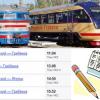 Расписание поездов и пригородных электричек