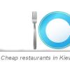 Недорогие рестораны Киева