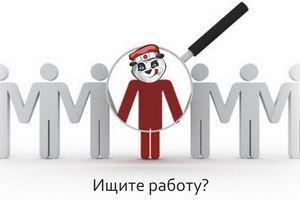 Найти работу в Киеве