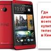 Купить телефон в Киеве недорого