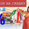 Купить купон на скидку в Киеве