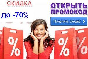 Бесплатные купоны на скидку в Киеве