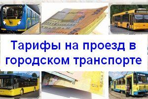 Стоимость проезда в общественном транспорте Киева