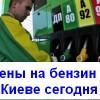 Стоимость бензина в Киеве