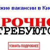 Свежие вакансии в Киеве