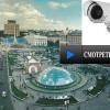 Веб камера Киева онлайн