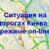 Пробки Киева онлайн