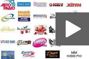 Слушать радио Киева онлайн