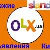 Частные объявления Киева
