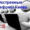 Полезные телефоны Киева