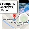 GPS мониторинг транспорта Киева