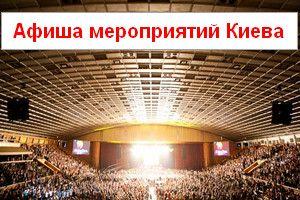 Мероприятия в Киеве