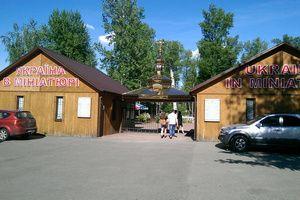 Парк «Украина в миниатюре»
