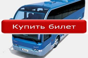 Купить билет на автобус Киев
