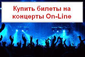 Билеты на концерты в Киеве