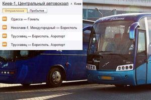 Расписание автобусов Киев