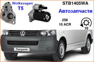 Купить запчасти на Volkswagen T5 в Киеве