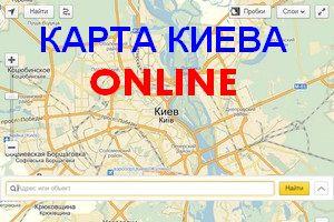 Карта Киева онлайн