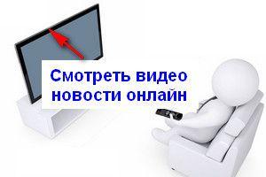 Новости Киева видео