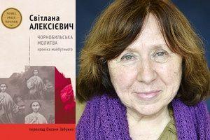 Книга Светланы Алексиевич «Чернобыльская молитва. Хроника будущего»