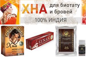 Где купить хну для тату в Киеве