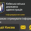 Информирование киевлян