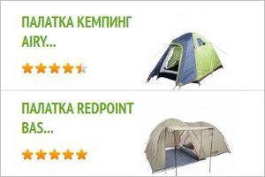 Как выбрать палатку и не проиграть?