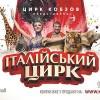 Цирк Kobzov эксклюзивно для Киева привез Итальянский цирк!