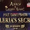 26 декабря в Киеве PoleDanceShow «Алиса в Стране Чудес»