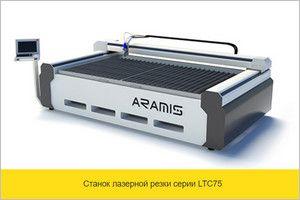 Лазерная резка металла: преимущество метода и ключевые характеристики для выбора оборудования