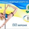 26 марта в Киеве, грандиозное спортивное событие — Ukrainian Pole Sport Championships 2017