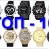 ТОП-10 моделей наручных часов которые покупают в Киеве