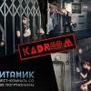 Квест-комнаты KADRooM: окунитесь в мир живой реальности!