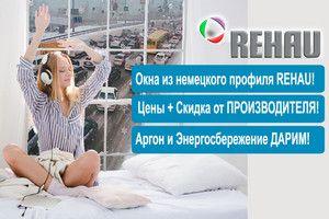 Окна REHAUкупить в Киеве — немецкое качество с экономией