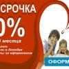 Пластиковые окна в Киеве – как заказать дешевле