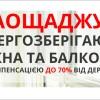 Балкон остеклить под ключ — недорого для Киева и пригорода