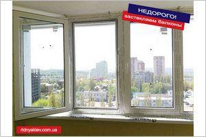 Застеклить балкон недорого – варианты для Киева