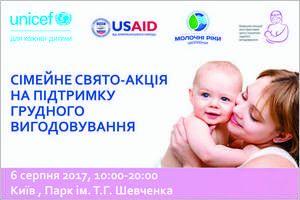 Сегодня, 6 августа, в Киеве пройдет семейный праздник-акция в поддержку грудного вскармливания!