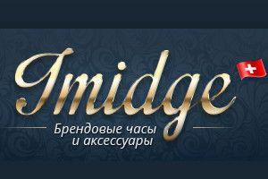 Наручные часы в Киеве — с доставкой по Украине от магазина Имидж