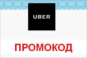 Промокод UBER Киев