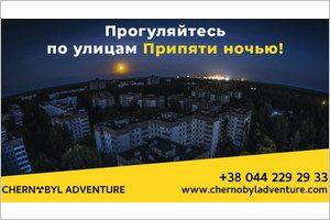 Экскурсии в Чернобыль как современный mainstream туризма в Украине