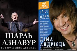 ТОП 3 концерта этого года в Киеве