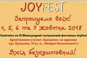 На шестом международном театральном фестивале JoyFest покажут 20 спектаклей из Украины, Италии, Венгрии и Словакии