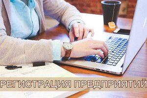 Регистрация предприятий в Киеве, что нужно знать